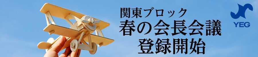 haru_kantou_kaishi