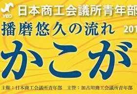 kakogawa_900