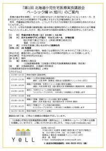 2017年9月2日開催『第1回 北海道小児在宅医療実技講習会 ベーシック編 in 旭川』