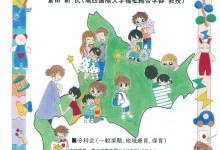 北海道乳幼児療育研究会1