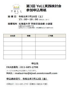 YeLL実践検討会_v3_申込用紙