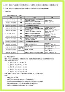 医療的ケア児支援者養成研修会_2_