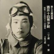 Motoharu Okamura