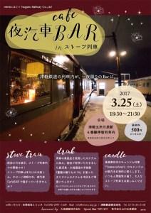 web用_夜汽車バー201703