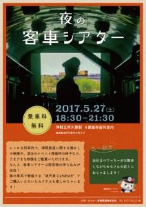 web用_客車シアター201705