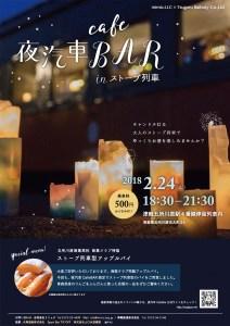 web用_夜汽車バー201802