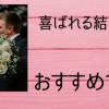 結婚祝いにおすすめ、喜ばれるプレゼント10選【おしゃれな女性の友達に送りたい】
