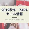 ZARA ザラ 2019年秋冬セールスタート 店舗は12月26日から