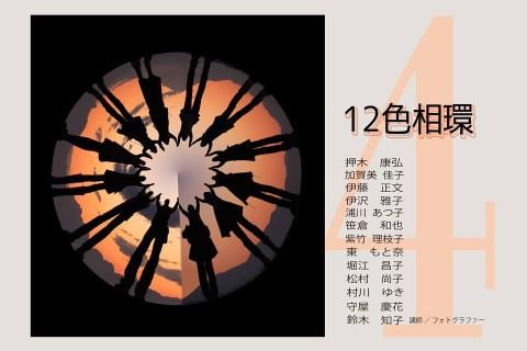 鈴木知子ゼミ4期生修了展 -12色相環-