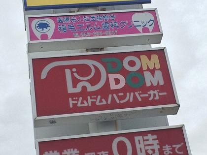 ドムドム マルエツ稲毛店 2