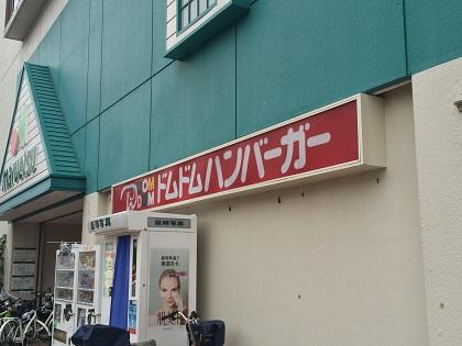 ドムドム マルエツ稲毛店 3