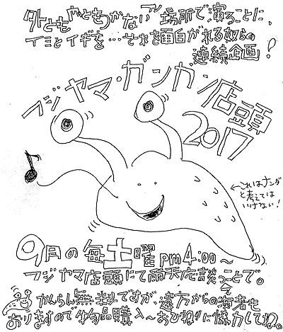 「フジヤマ・ガンガン店頭 2017」
