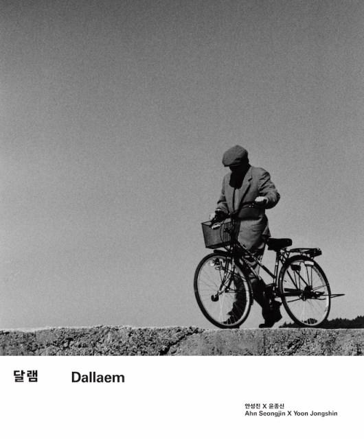 poster_Dallaem_re03 copy