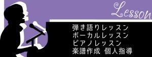 yoshidamika lesson