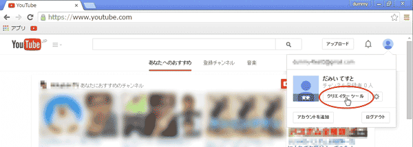 YouTubeから広告収入を受け取る登録設定方法を解説!(PC編)01