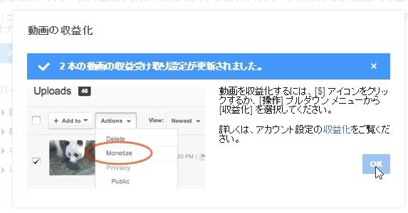 YouTubeから広告収入を受け取る登録設定方法を解説!(PC編)07