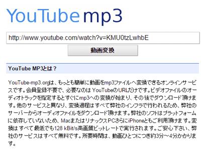 YouTube音楽のmp3変換保存方法・おすすめランキング!