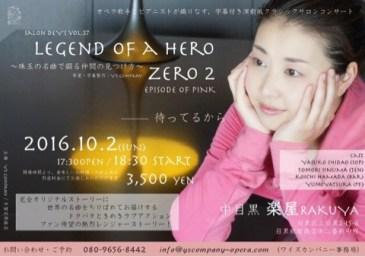 Legend of a Hero zero 2