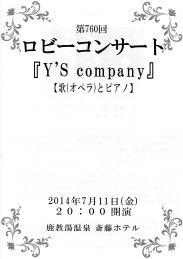 第760回 ロビーコンサート 『Y's company』 2014年7月11日 鹿教湯温泉 斉藤ホテル(長野) 飯沼友規(Ten) 浜田耕一(Bar) 谷塚裕美(Piano)