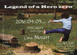 Salon de Y's vol.30 Legend of a Hero zero ~珠玉の名曲で綴る伝説の始め方~ 2016年4月3日 Casa Mozart 飯沼友規(Ten) 浜田耕一(Bar) 谷塚裕美(Piano)