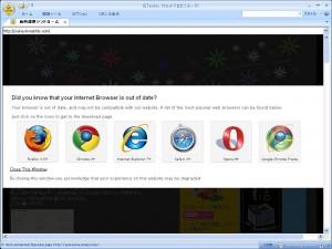 No IE6 で古いブラウザを使っているユーザーにアラートが出る画面