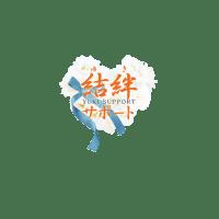 結絆サポートロゴ