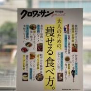 腸活サラダ・サラダ・ダイエット・クロワッサン・痩せる食べ方・発酵食・発酵食品