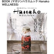 漢方・薬膳・Hanako・免疫力アップBOOK・マガジンハウス