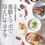 薬膳・漢方・ツボ・冷え・薬膳料理・参鶏湯・生薬・スパイス