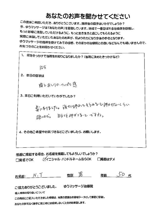 2017.05.23朝永信幸