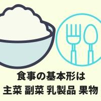 食事の基本形は 主食 主菜 副菜 乳製品 果物 の5つ