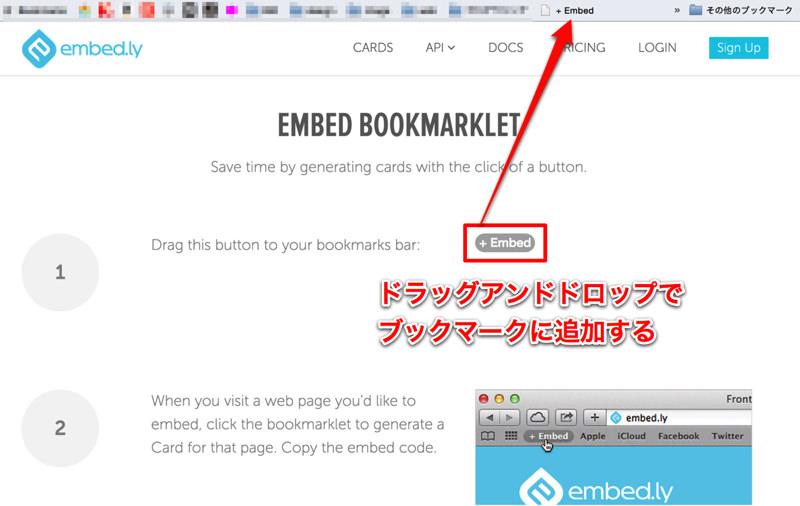 Embedlyのブックマークレットをブックマークに追加する