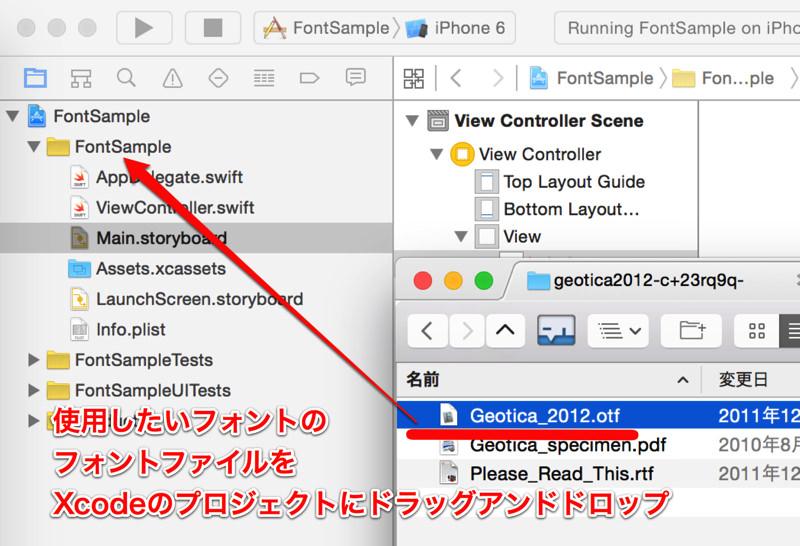 フォントファイルをプロジェクトにドラッグアンドドロップ