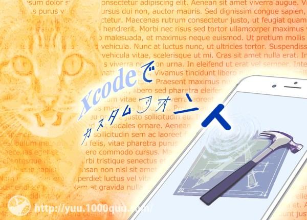 Xcodeでカスタムフォントを使用する方法のアイキャッチ