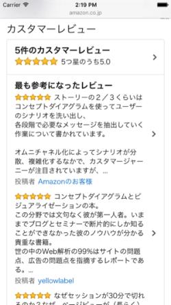 Amazonでレビューを確認