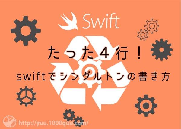 Swiftでシングルトンの記事のアイキャッチ