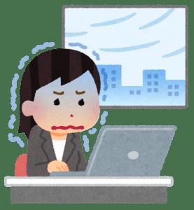 寒いオフィス