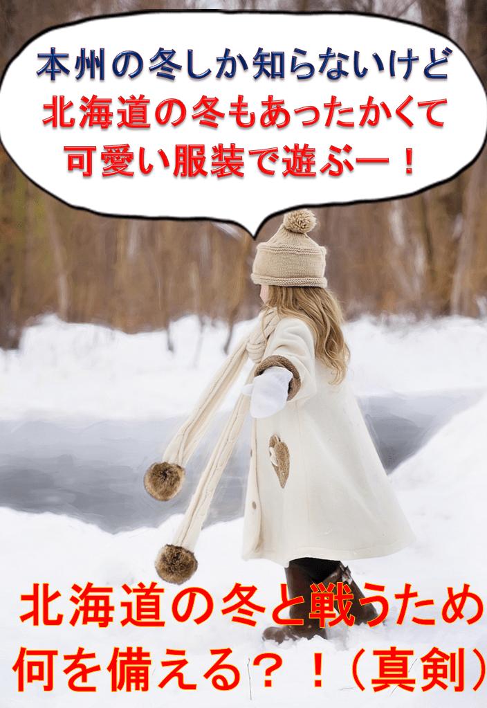 北海道へ行く服装決めた?本州の冬しか知らない私がチョイスしてみた!