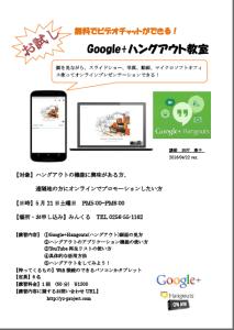 みんくる お試し!Google+ハングアウト講習