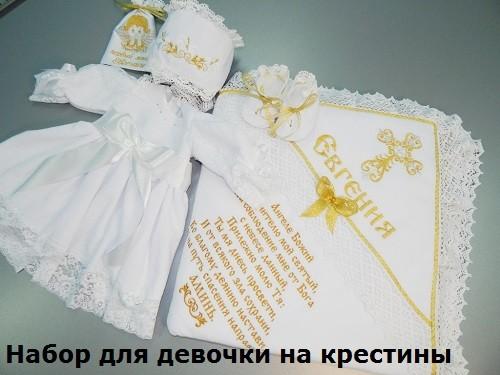 Поздравление с крестинами девочки от крестного