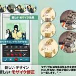 【無料セールアプリ】モザイク修正(4/18UP)#iphone #app #photo