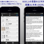 【無料セールアプリ】SharpScan Pro + OCR(5/13UP)#iphone #app #pdf