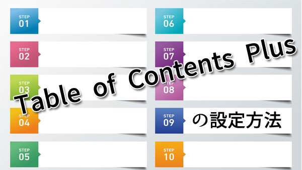 Table-of-Contents-Plus