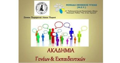 Συναντήσεις της Ακαδημίας Γονέων και Εκπαιδευτικών 2018-19