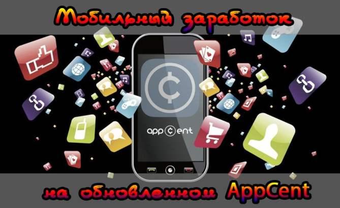 приложение appcent