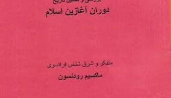 محمد ( بررسی و تحلیل تاریخ دوران آغازین اسلام)