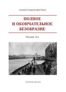 smirnov-cover-5-20-нояб-2014-1600