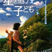 """""""Viaje a Agartha"""" (2011)... la mejor pelicula de Ghibli que no es de Ghibli"""