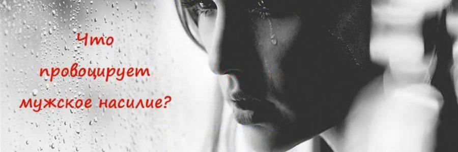 Что провоцирует мужское сексуальное насилие?