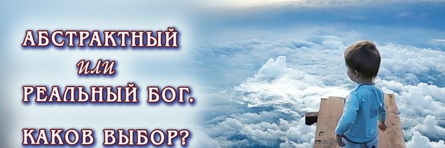 Абстрактный или реальный Бог. Каков выбор?